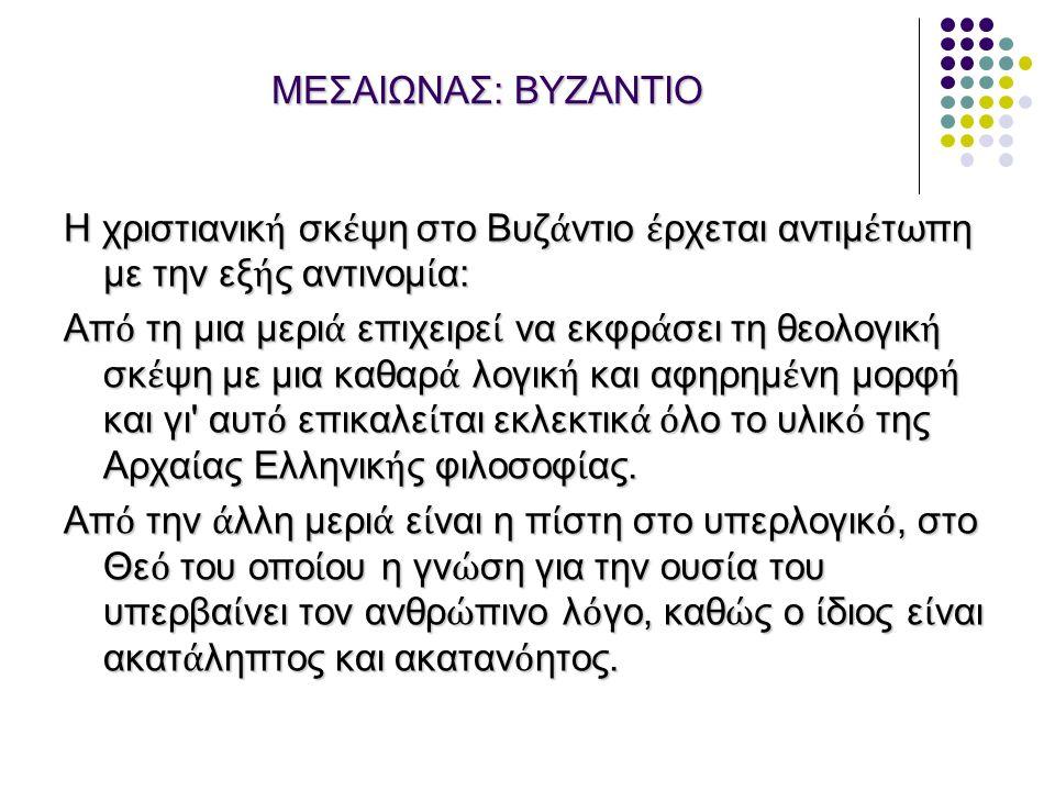 Γραφείς και αντιγραφείς στο Βυζάντιο «Τα αριστουργήματα της αρχαίας γραμματείας διασώθηκαν, επειδή οι βυζαντινοί γραφείς εξακολουθούσαν να τα αντιγράφουν, ιστορώντας τα μάλιστα με περίτεχνες μικρογραφίες».