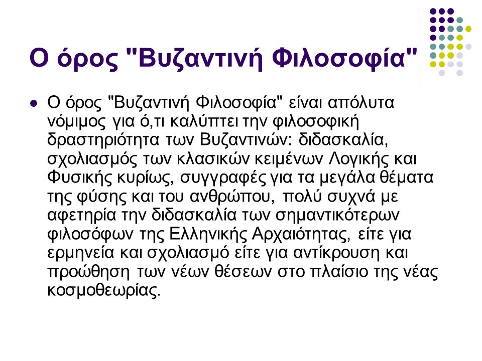 Χρονικά όρια της Βυζαντινής Φιλοσοφίας O Κ.Δ.