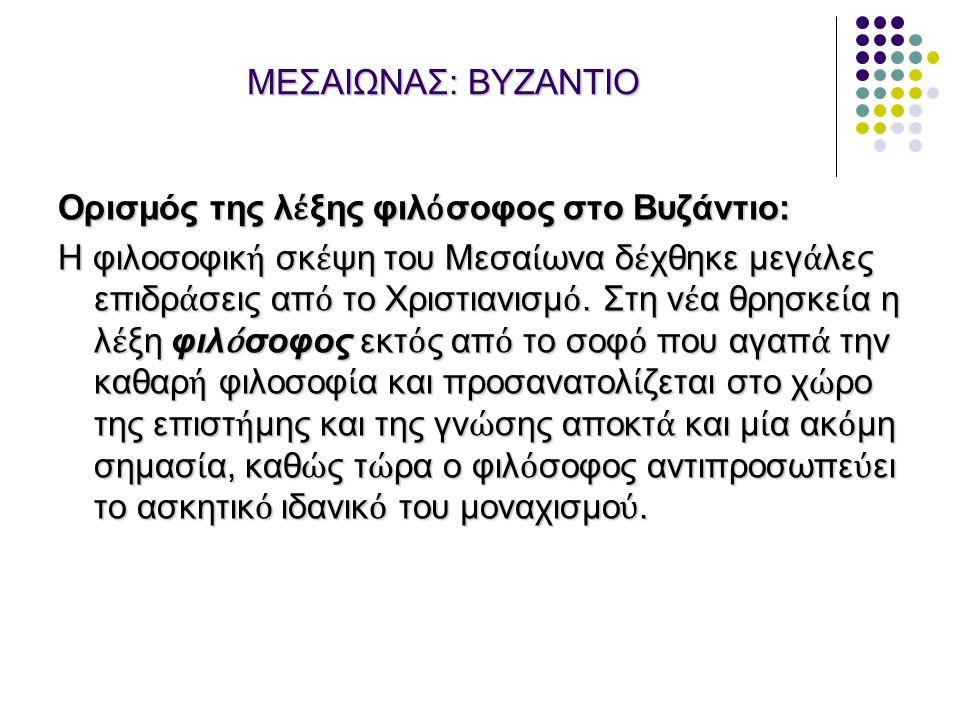 Η διερεύνηση των επιδράσεων που άσκησε η αρχαία φιλοσοφία στη βυζαντινή διανόηση Η φιλοσοφική δραστηριότητα στο Βυζάντιο συνέχεια των άλλων περιόδων της Ελληνικής Φιλοσοφίας Το στοιχείο της ελληνικής συνέχειας σημαντικό, αλλά όχι κυρίαρχο Περίοδος με εντελώς διαφορετικά ηθικά, κοινωνικά, πολιτικά και πολιτιστικά -γενικώς πνευματικά- δεδομένα.