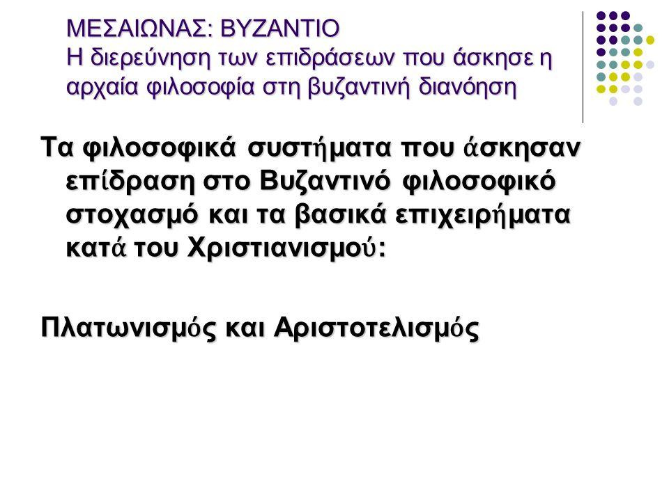 ΜΕΣΑΙΩΝΑΣ: ΒΥΖΑΝΤΙΟ Απ ό τον 3ο μ.Χ.