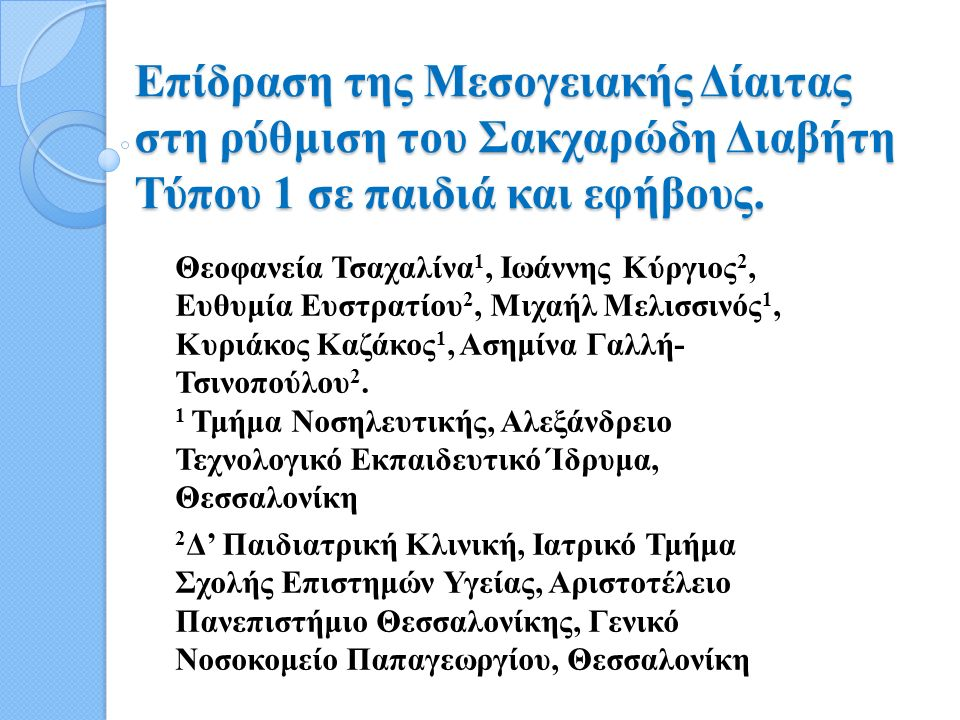 Βιβλιογραφία Η Μεσογειακή Δίαιτα (ΜΔ) αντιπροσωπεύει μια συλλογή από παραδοσιακές διατροφικές συνήθειες, που ακολουθείται από τις χώρες γύρω από τη Μεσόγειο Θάλασσα Το σήμα κατατεθέν της ΜΔ είναι η άφθονη κατανάλωση του τοπικά παραγόμενου ελαιόλαδου Το διαιτητικό σχέδιο περιλαμβάνει ψάρι, όσπρια, μη επεξεργασμένα δημητριακά και σπόρους, σαλάτες, φρέσκα λαχανικά και φρούτα.