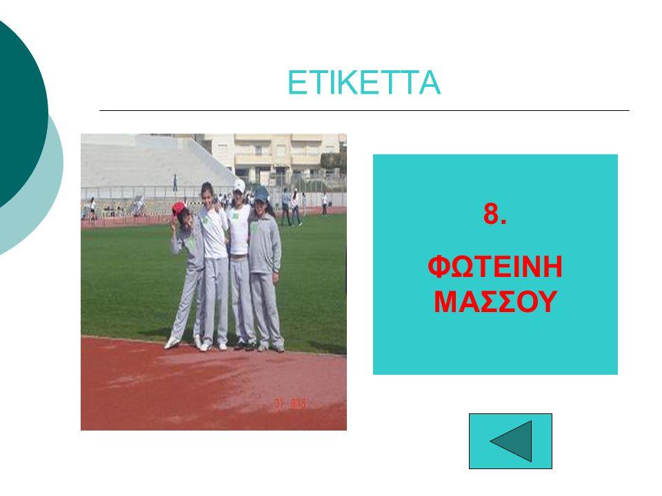 Ενέργειες για την Οργάνωση Αγώνων Ζ) Πρόσκληση Περιφερειακών Αγώνων Στίβου (βλ ιστοσελίδα) Η) Πρόγραμμα Περιφερειακών Αγώνων Στίβου (βλ ιστοσελίδα) Θ) Υπευθυνότητες Δασκάλων (βλ ιστοσελίδα) Ι) Η κάθε περιφέρεια επιλέγει τους χορούς τους οποίους θα παρουσιάσει