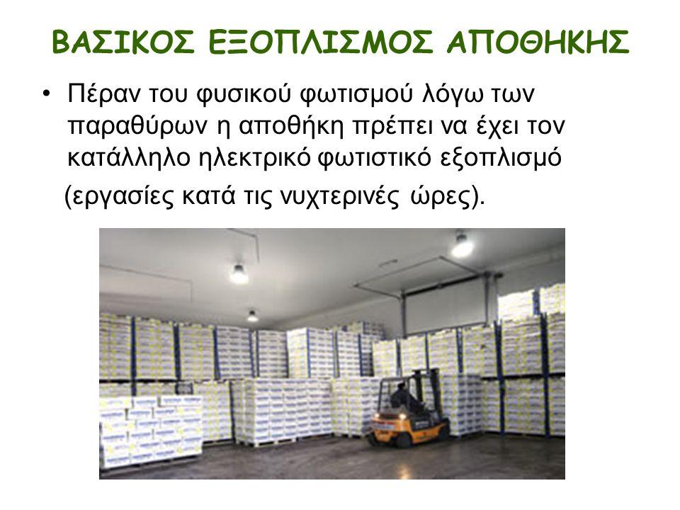 ΒΑΣΙΚΟΣ ΕΞΟΠΛΙΣΜΟΣ ΑΠΟΘΗΚΗΣ Ηλεκτρικός εξοπλισμός με δυνατότητα παροχής ηλεκτρικού ρεύματος (μονοφασικού, τριφασικού) για κύριες ή δευτερεύουσες εργασίες που πραγματοποιούνται με γεωργικά μηχανήματα που απαιτούν ηλεκτρική ισχυοδότηση π.χ.
