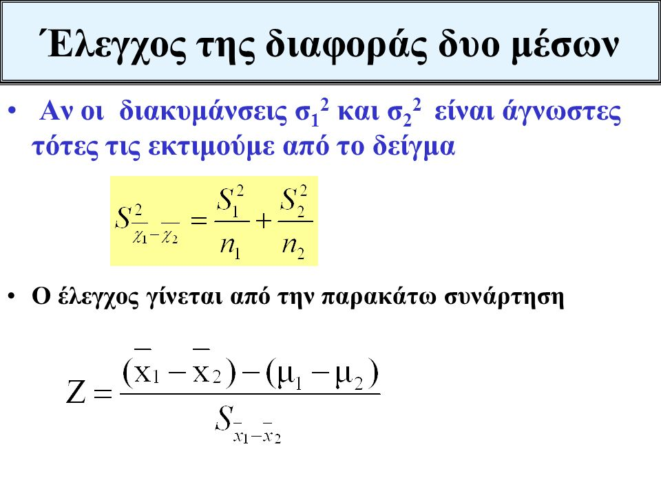 Έλεγχος της διαφοράς δυο μέσων Αν οι διακυμάνσεις σ 1 2 και σ 2 2 είναι άγνωστες τότες τις εκτιμούμε από το δείγμα Ο έλεγχος γίνεται από την παρακάτω συνάρτηση