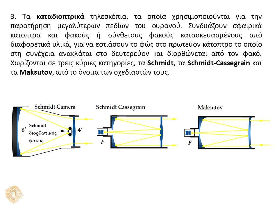 3.Καταγραφή εικόνας Οι αστρονομικές παρατηρήσεις απαιτούν τη σύζευξη του τηλεσκοπίου με ένα κατάλληλο ανιχνευτικό σύστημα.