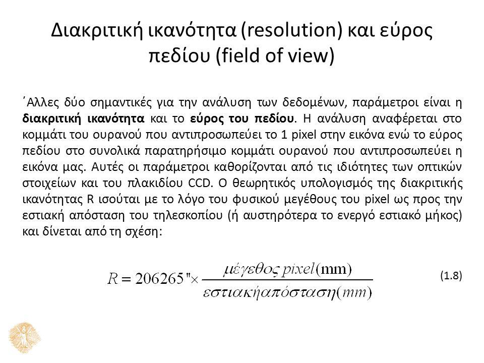 όπου R η διακριτική ικανότητα σε δευτερόλεπτα τόξου ανά pixel και 206265 ο αριθμός των δευτερολέπτων τόξου σε ένα ακτίνιο, όταν το μέγεθος του pixel δίνεται σε µm και η εστιακή απόσταση σε mm (οπότε δε χρειάζεται μετατροπή μονάδων).