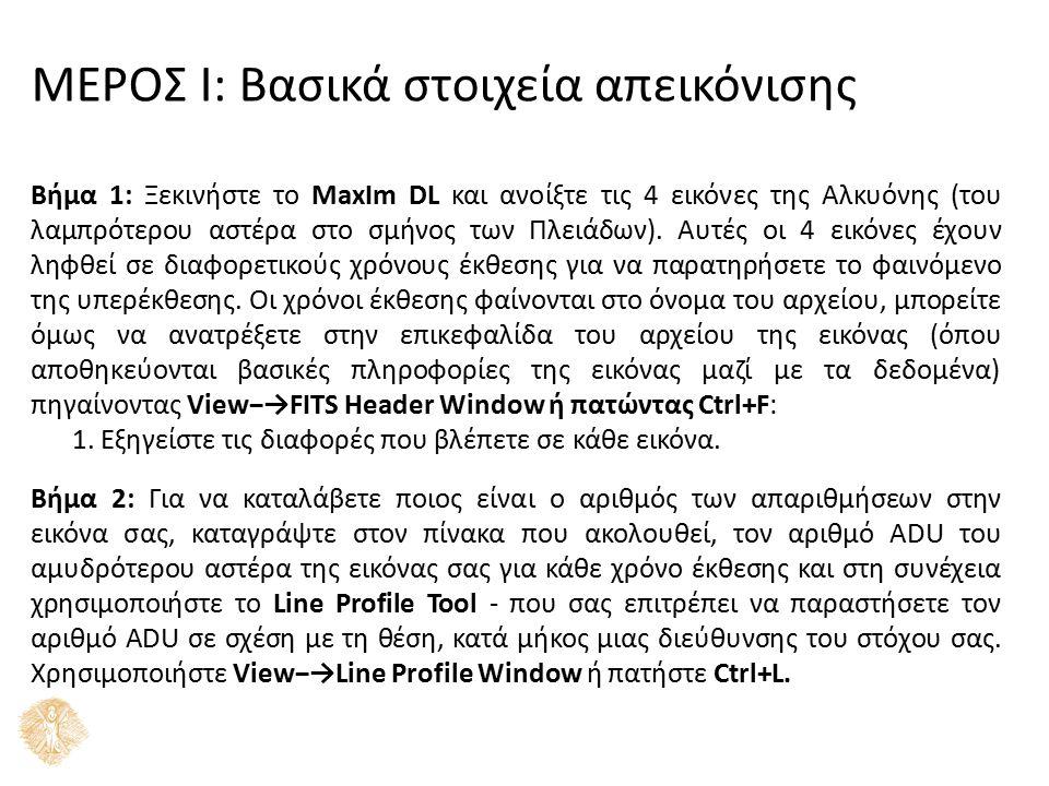 Χρόνος0.11.05.060.0 Απαριθμήσεις (ADU) Σχήμα 1.3: Το εργαλείο Line Profile Tool στο MaxIm DL.