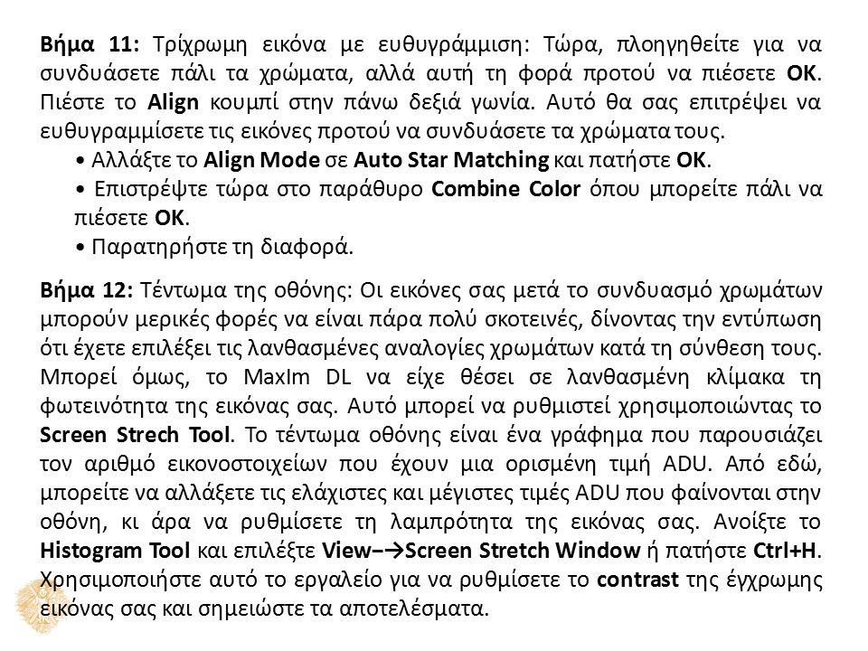 Βήμα 13: Αφαίρεση των «καμένων» pixels: Στα πλακίδια CCD συχνά καταγράφονται μερικές «λανθασμένες» ADU απαριθμήσεις.