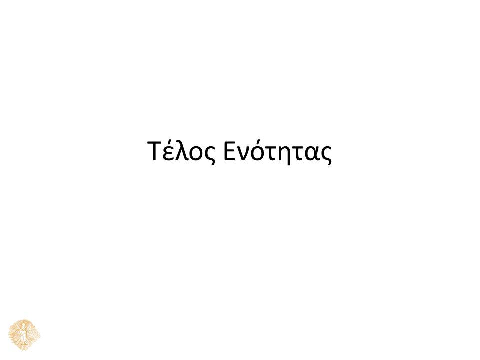Σημείωμα Αναφοράς Copyright Πανεπιστήμιο Πατρών, Παναγιώτα-Ελευθερία Χριστοπούλου.