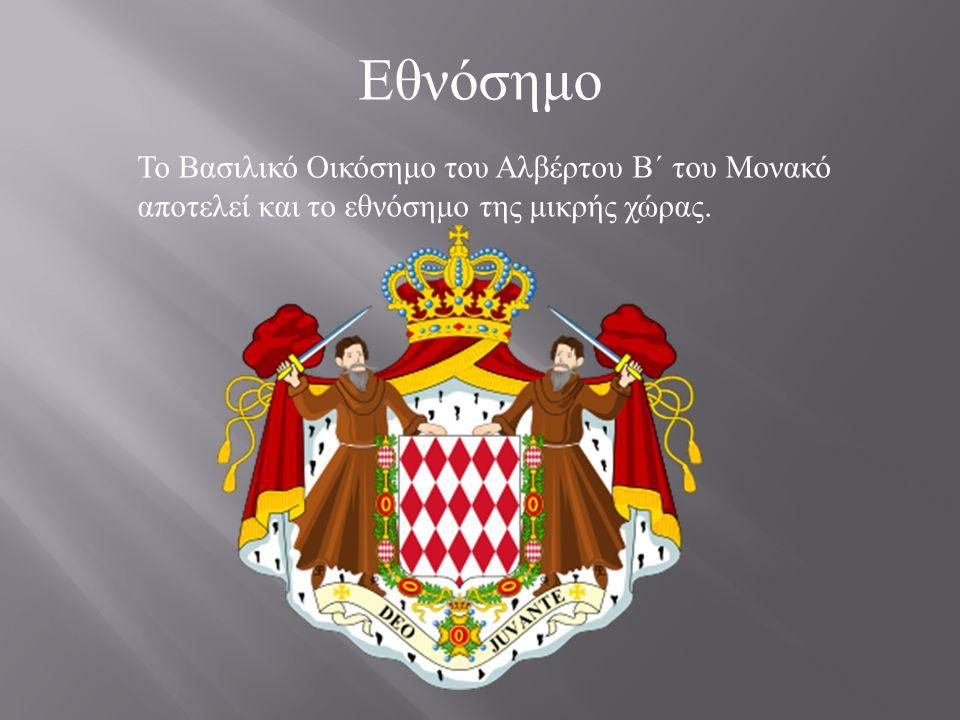 Γενικές πληροφορίες για το Μονακό Η έκταση του Μονακού 1,95km² και ο πληθυσμός του σύμφωνα με τις μετρήσεις του 2014 είναι 37.800 περίπου.
