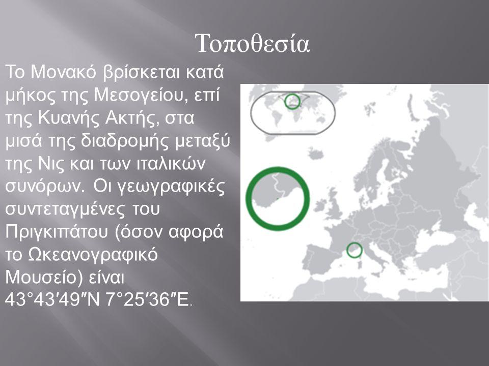 Μορφολογία Εδάφους Το έδαφός του εκτείνεται σε μια λωρίδα στεριάς μεγέθους 4.100 μέτρων κατά μήκος της Μεσογείου Θάλασσας και το πλάτος της ποικίλει από 1.050 έως 350 μέτρα, για συνολική έκταση της τάξεως των 202 εκταρίων (2 km²).