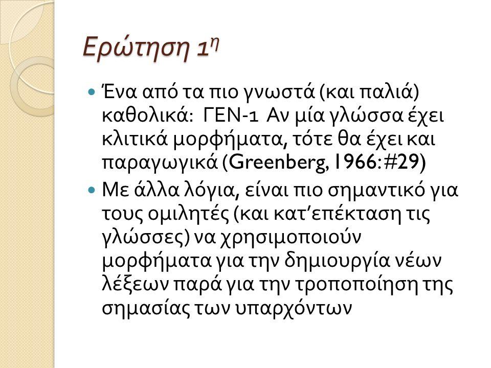 Ερώτηση 2 η ΓΕΝ 2: Οι γραμματικές κατηγορίες του προσώπου και του αριθμού συχνά εκφράζονται από συνθετικά και όχι απομονωτικά μορφήματα Ίσως σχετίζεται με το γεγονός ότι στο 1 ο και 2 ο πρόσωπο δεν υπάρχει η έννοια της προσθήκης στον Πληθυντικό