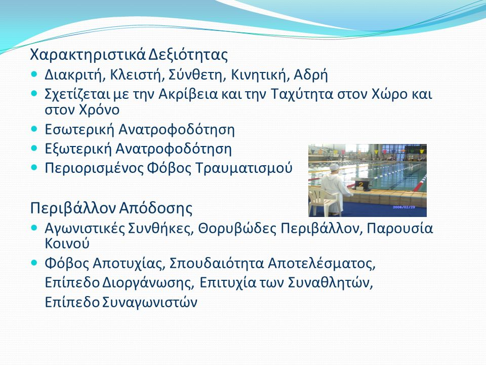 Στρατηγική Διδασκαλίας Προπονητικό Πλάνο 5 Εβδομάδων Παρουσίαση του Κινητικού Προγράμματος Εκκίνησης -Οπτική και Προφορική Παρουσίαση του συνόλου του Κινητικού Προγράμματος, Παροχή Οδηγιών (μοντέλο-συναθλητής και οδηγίες-προπονητή) Φάσεις: 1.Ετοιμότητας 2.Αποκόλληση 3.Πτήση 4.