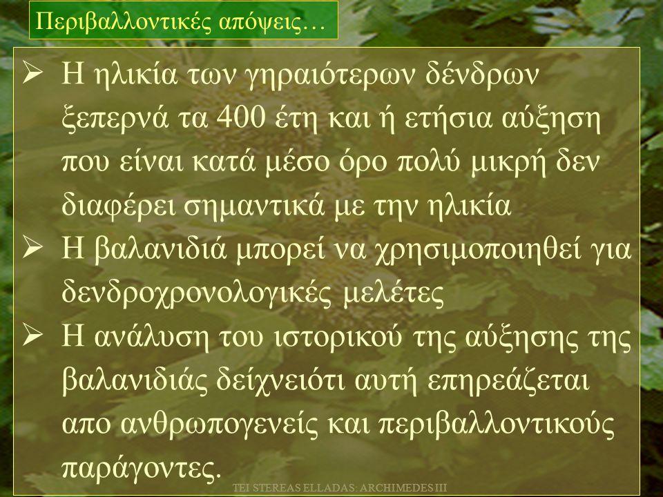 Συμπεράσματα Οι διαμένοντες στο δάσος δίνουν μεγάλη οικονομική αξία στο δάσος Οι περισσότεροι δεν δέχονται αλλαγές στις συνήθεις οικονομικές τους δραστηριότητες στο δάσος Τα μικρότερα παιδιά εκτιμούν περισσότερο τα συστήματα βαλανιδιάς TEI ΣΤΕΡΕΑΣ ΕΛΛΑΔΑΣ: ΑΡΧΙΜΗΔΗΣ ΙΙΙ