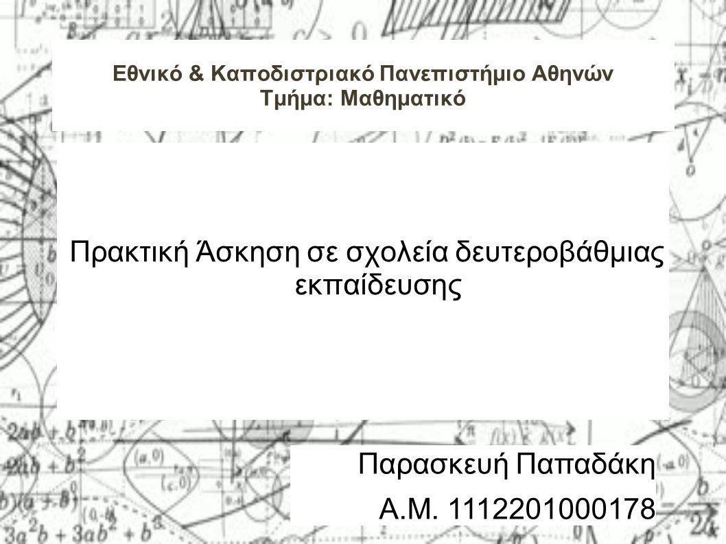 Πρότυπο Πειραματικό Σχολείο Πανεπιστημίου Αθηνών Συνέντευξη σε μία ομάδα μαθητών της Γ Γυμνασίου 2/12/2014