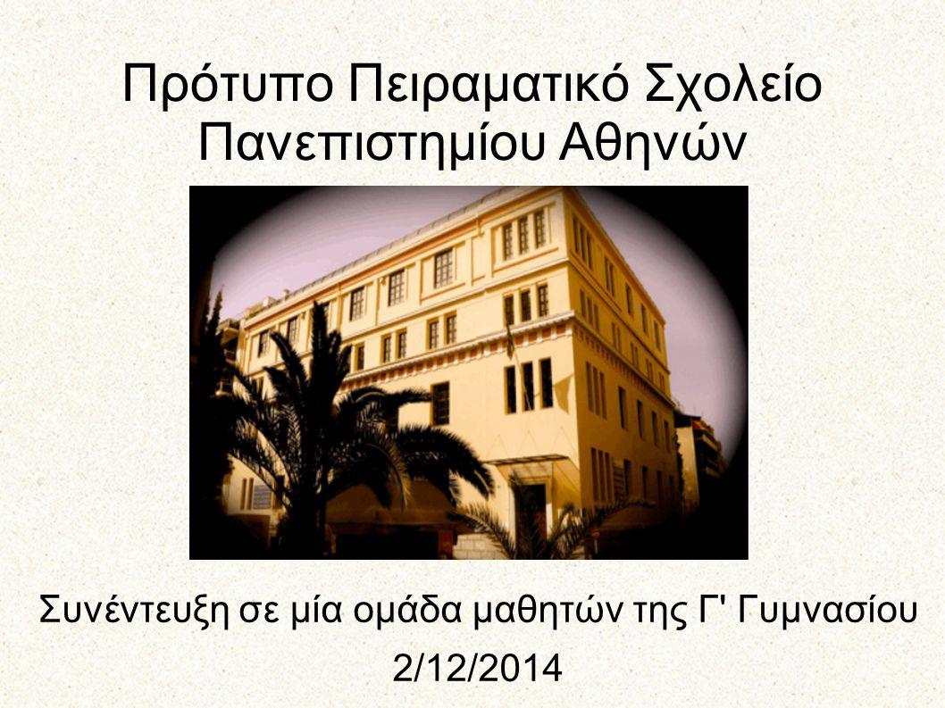 Παρατηρητές: Δήμητρα – Στέλλα Δέγκλερη (μεταπτυχιακή φοιτήτρια, συνοδός) Καλλιόπη Σελιανάκη (προπτυχιακή φοιτήτρια) Ομάδα μαθητών: Ζητήθηκε από την καθηγήτρια του τμήματος να επιλέξει 4 μαθητές (2 αγόρια και 2 κορίτσια) οι οποίοι κατά την γνώμη της αντιπροσωπεύουν την γενική εικόνα του τμήματος.