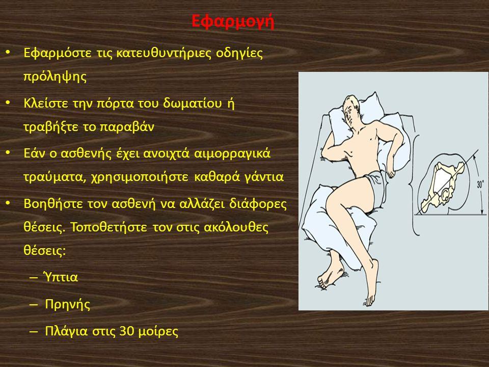 Προσοχή: Όταν αλλάζετε θέση σε έναν ασθενή, παρατηρήστε για αποχρωματισμό του δέρματος σε περιοχές που βρίσκονταν υπό πίεση Στους ανοιχτόχρωμους ασθενείς αναμένετε ερυθρότητα από το αρχικό ερύθημα Οι έγχρωμοι ασθενείς δεν έχουν δέρμα το οποίο να «λευκάζει» και για αυτό η διαφορά φαίνεται καλύτερα σε σύγκριση με τους γειτονικούς ιστούς Αποφύγετε την χρήση λαμπών φθορισμού καθώς προσδίδουν μια μπλε απόχρωση στον δέρμα γεγονός, το οποίο μπορεί να σας οδηγήσει σε λανθασμένη αξιολόγηση του χρώματος του δέρματος Προσοχή: Όταν αλλάζετε θέση σε έναν ασθενή, παρατηρήστε για αποχρωματισμό του δέρματος σε περιοχές που βρίσκονταν υπό πίεση Στους ανοιχτόχρωμους ασθενείς αναμένετε ερυθρότητα από το αρχικό ερύθημα Οι έγχρωμοι ασθενείς δεν έχουν δέρμα το οποίο να «λευκάζει» και για αυτό η διαφορά φαίνεται καλύτερα σε σύγκριση με τους γειτονικούς ιστούς Αποφύγετε την χρήση λαμπών φθορισμού καθώς προσδίδουν μια μπλε απόχρωση στον δέρμα γεγονός, το οποίο μπορεί να σας οδηγήσει σε λανθασμένη αξιολόγηση του χρώματος του δέρματος Εφαρμογή