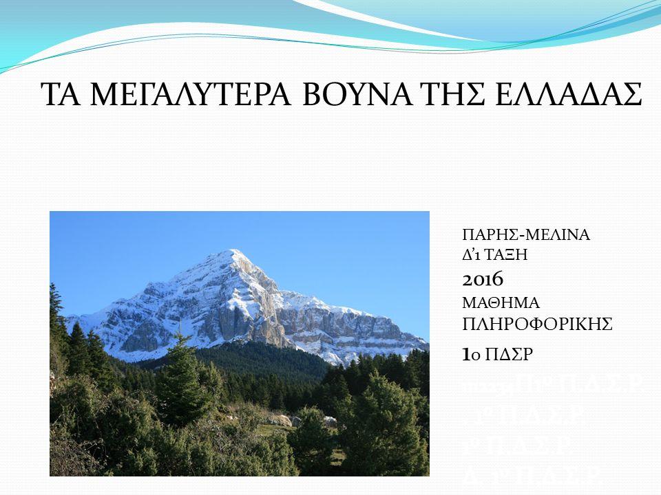 Τα Βαρδούσια (ή Κόρακας) είναι σύμπλεγμα βουνών που περιλαμβάνει το νοτιότερο άκρο της Πίνδου στη Στερεά Ελλάδα.