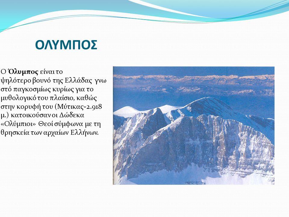 ΒΟΡΑΣ Ο Βόρας (ή Καϊμακτσαλάν ή Καϊμάκι) είναι το τρίτο ψηλότερο βουνό της Ελλάδας και βρίσκεται στο βόρειο τμήμα του νομού Πέλλας έως τα όρια με το νομό Φλώρινας.