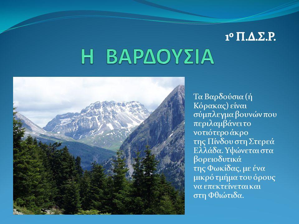 Ο ΣΜΟΛΙΚΑΣ Ο Σμόλικας είναι το δεύτερο υψηλότερο βουνό της Ελλάδας μετά τον Όλυμπο, με υψόμετρο 2.637 μέτρα.