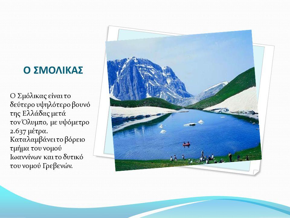 ΨΗΛΟΡΕΙΤΗΣ Ο Ψηλορείτης ή Ίδη είναι βουν ό στην κεντρική Κρήτη με ύψος 2.454 μέτρα, όπως ακριβώς και τα Λευκά Όρη (κορυφή Πάχνες), με τα οποία μοιράζεται τον τίτλο του ψηλότερου βουνού της Κρήτης.