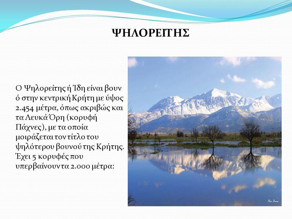 ΑΘΑΜΑΝΙΚΑ ΟΡΗ Τα Αθαμανικά όρη ή Τζουμέρκα είναι μεγάλη οροσειρά της δυτικής Ελλάδος, που ουσιαστικά αποτελεί τμήμα της ευρύτερης οροσειράς της Πίνδου.