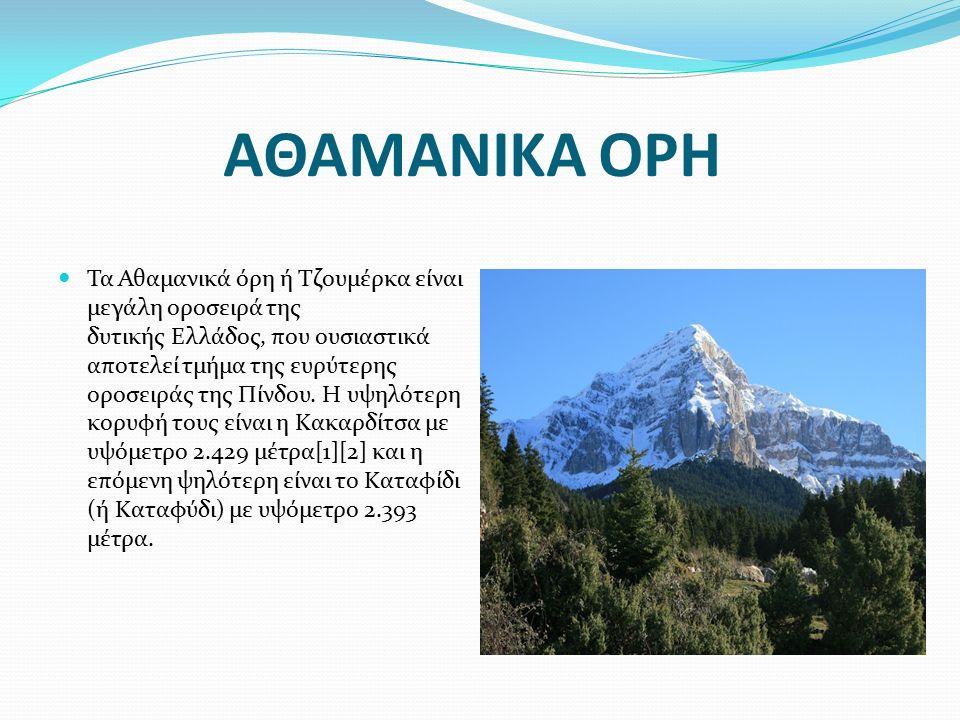 ΠΑΡΝΑΣΣΟΣ Ο Παρνασσός είναι βουν ό της Στερεάς Ελλάδας, που εκτείνεται στους νομούς Βοιωτίας, Φθιώτι δας και Φωκίδας.