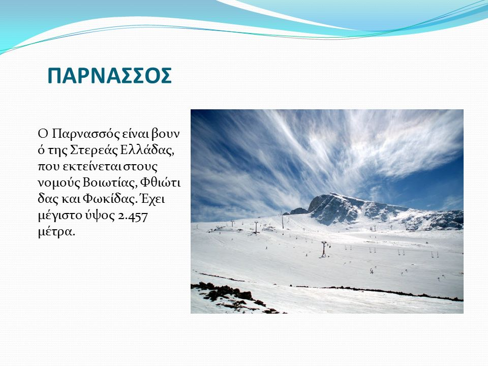 ΤΥΜΦΗ Η Τύμφη (2.497 μ.) είναι βουνό της Ηπείρου στην επαρχία του Ζαγορίου, λεγόμενο κοινώς «Γκαμήλα» ή και «Βουνά του Παπίγκου».