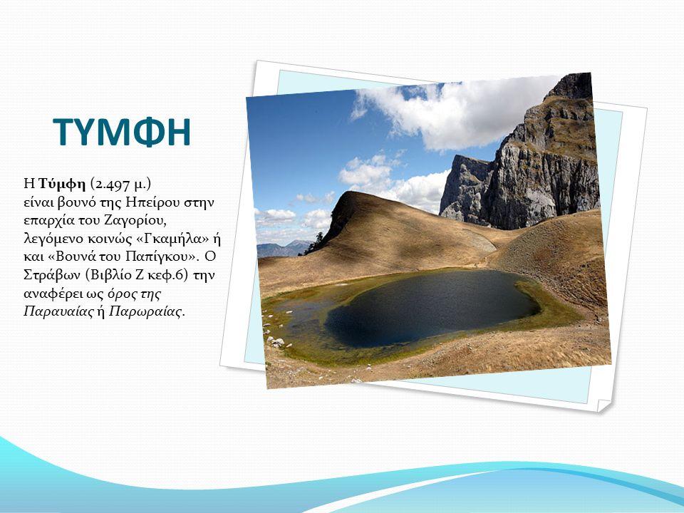 ΓΚΙΟΝΑ Η Γκιόνα είναι το υψηλότερο βουνό της Στερεάς Ελλάδας, τοποθετημένο στην Φωκίδα ανάμεσα στον Παρνασσό και τα Βαρδούσια.