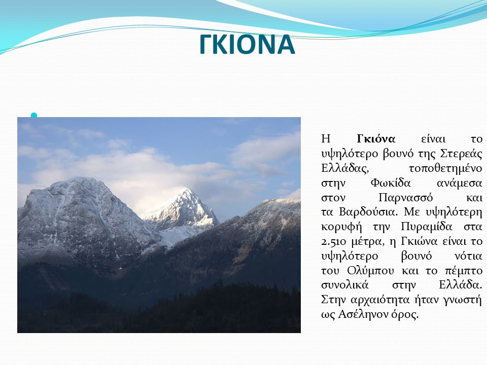 ΓΡΑΜΜΟΣ Ο Γράμμος είναι το τέταρτο υψηλότερο βουνό της Ελλάδας μετά τον Όλυμπο, τον Σόλικα και τον Βόρα, με την υψηλότερη κορυφή του να φτάνει σε υψόμετρο 2.520 μέτρα