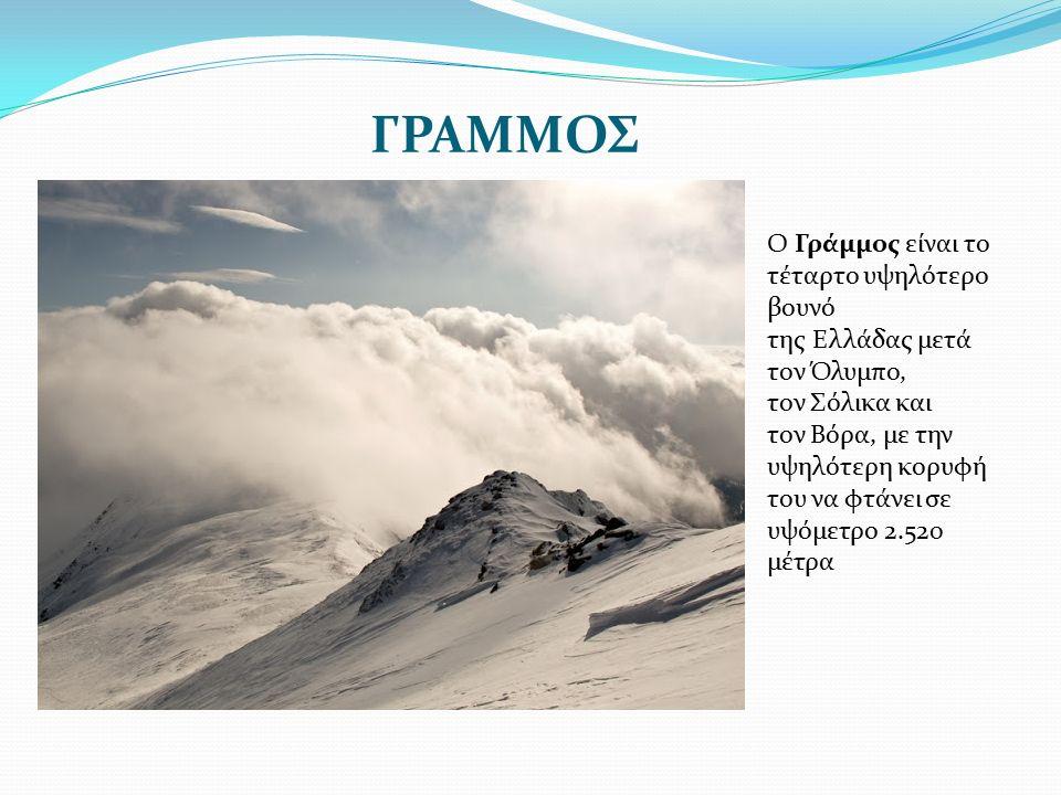 ΟΛΥΜΠΟΣ Ο Όλυμπος είναι το ψηλότερο βουνό της Ελλάδας γνω στό παγκοσμίως κυρίως για το μυθολογικό του πλαίσιο, καθώς στην κορυφή του (Μύτικας-2.918 μ.) κατοικούσαν οι Δώδεκα «Ολύμπιοι» Θεοί σύμφωνα με τη θρησκεία των αρχαίων Ελλήνων.