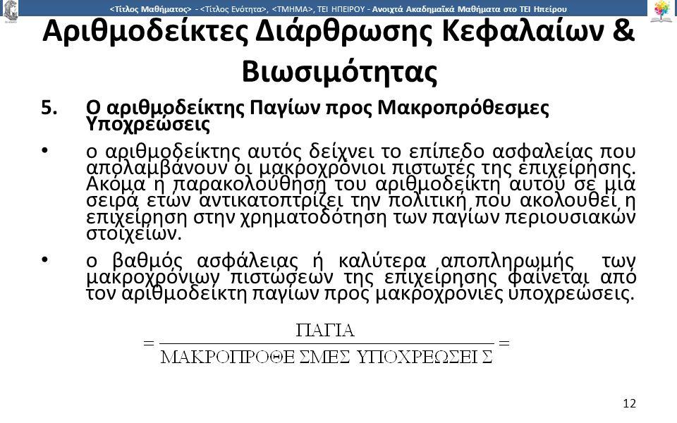 1313 -,, ΤΕΙ ΗΠΕΙΡΟΥ - Ανοιχτά Ακαδημαϊκά Μαθήματα στο ΤΕΙ Ηπείρου Αριθμοδείκτες Διάρθρωσης Κεφαλαίων & Βιωσιμότητας 6.ο αριθμοδείκτης κάλυψης τόκων (καθαρά κέρδη εκμεταλλεύσεως προ φόρων + τόκοι/ σύνολο τόκων): Ο αριθμοδείκτης αυτός εκφράζει τη σχέση μεταξύ των καθαρών κερδών μιας επιχειρήσεως και των τόκων με τους οποίους αυτή επιβαρύνεται μέσα στη χρήση για τα ξένα μακροπρόθεσμα κεφάλαια.