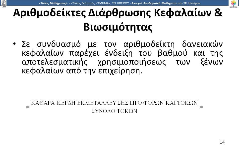 1515 -,, ΤΕΙ ΗΠΕΙΡΟΥ - Ανοιχτά Ακαδημαϊκά Μαθήματα στο ΤΕΙ Ηπείρου Βιβλιογραφία Αθανασοπούλου, Κ., Γεωργοπούλου Α., Μπέλλα, Α.