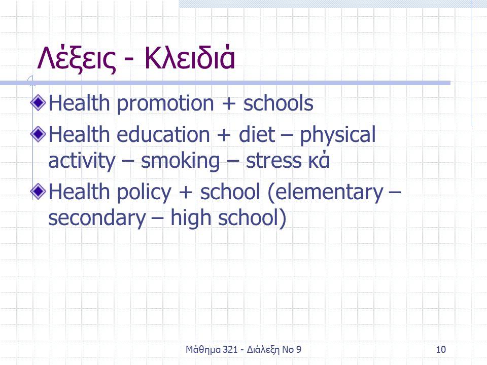 Μάθημα 321 - Διάλεξη Νο 911 Σκοπός της διάλεξης είναι… Να κατανοήσουν οι φοιτητές -τριες: Α) Την πορεία ανάπτυξης και υλοποίησης ενός προγράμματος Αγωγής Υγείας στο περιβάλλον του σχολείου.