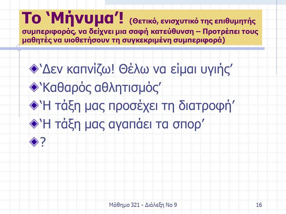 Μάθημα 321 - Διάλεξη Νο 917 Οδηγίες για το ξεπέρασμα των εμποδίων 1.