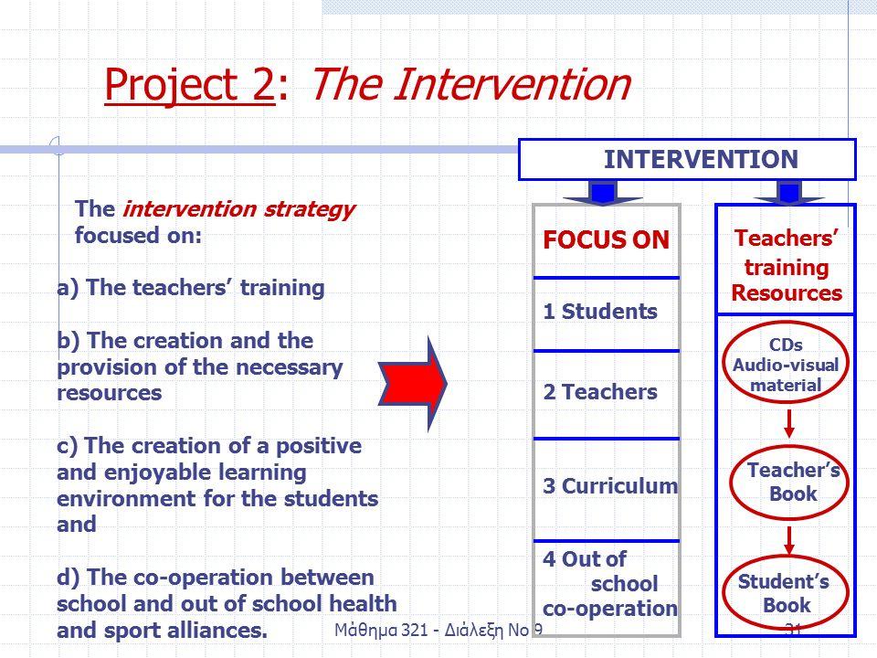 Μάθημα 321 - Διάλεξη Νο 932 Method Schools and sample: The intervention was applied in 9 elementary and 5 secondary schools for a period of 7 months.