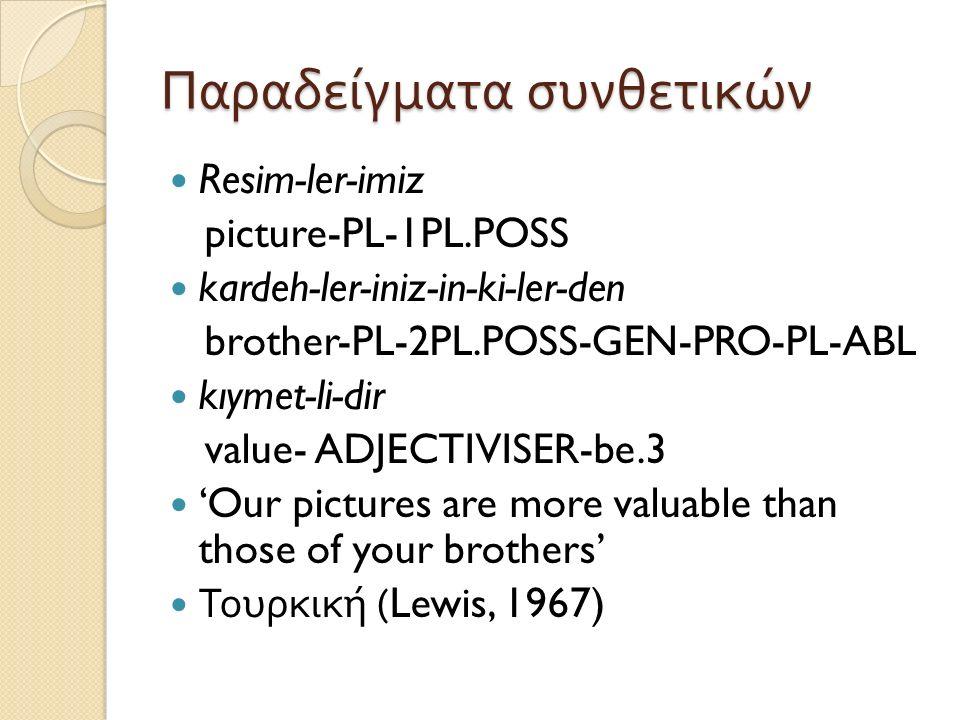 3.Πολυσυνθετικές Ο λόγος μορφημάτων – λέξεων είναι πολύ ανώτερος του 1.