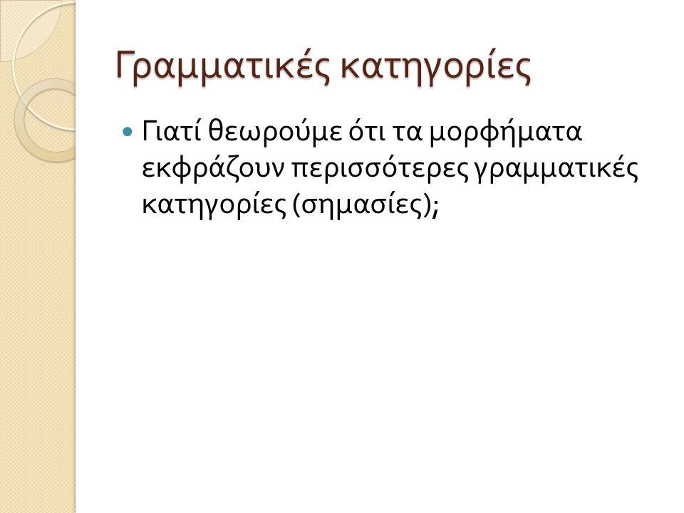 Στατιστικές κατηγοριοποιήσεις Στις περισσότερες γλώσσες, υπάρχουν δομές που ταιριάζουν σε άλλον ποιοτικά τύπο Π.