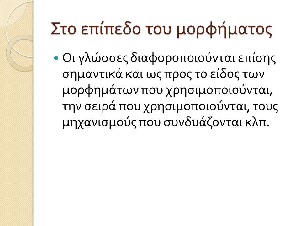 Άσκηση Ι Να χαρακτηρίσετε μορφολογικά τις ακόλουθες γλώσσες με βάση τα παραδείγματα : 1.