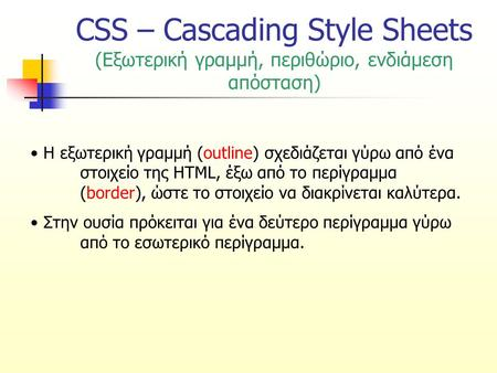 CSS – Cascading Style Sheets (Εξωτερική γραμμή, περιθώριο, ενδιάμεση απόσταση) Η εξωτερική γραμμή (outline) σχεδιάζεται γύρω από ένα στοιχείο της HTML,