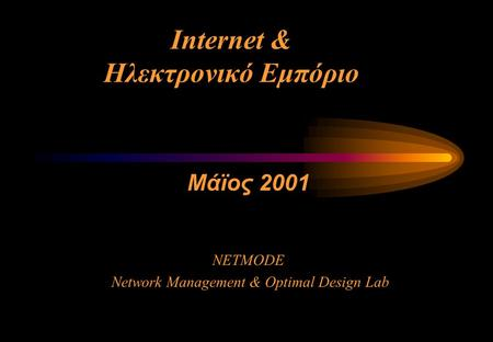 Internet & Ηλεκτρονικό Εμπόριο Μάϊος 2001 NETMODE Network Management & Optimal Design Lab.