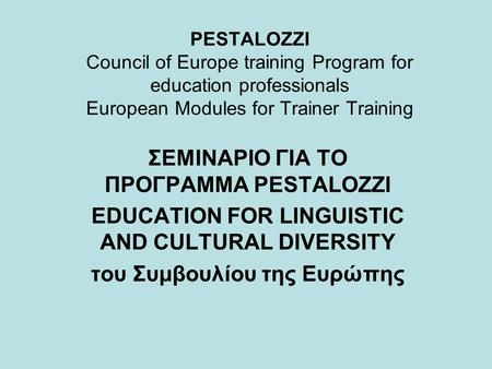 PESTALOZZI Council of Europe training Program for education professionals European Modules for Trainer Training ΣΕΜΙΝΑΡΙΟ ΓΙΑ ΤΟ ΠΡΟΓΡΑΜΜΑ PESTALOZZI EDUCATION.