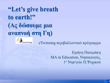 """Let's give breath to earth!"" (Ας δώσουμε μια αναπνοή στη Γη)"