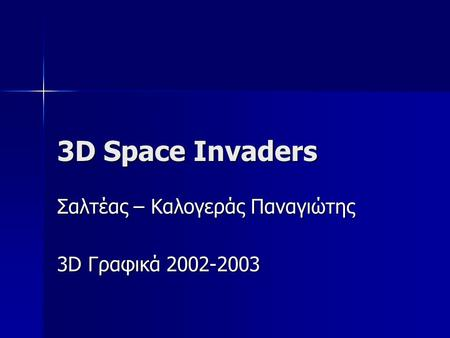 3D Space Invaders Σαλτέας – Καλογεράς Παναγιώτης 3D Γραφικά 2002-2003.