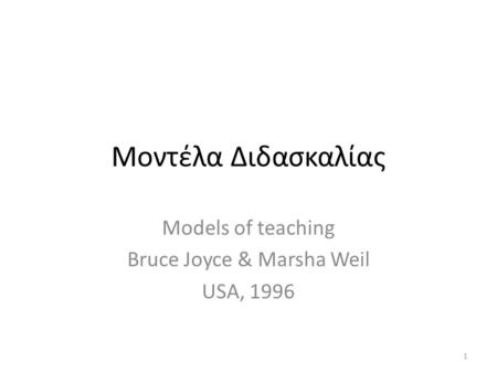 Μοντέλα Διδασκαλίας Models of teaching Bruce Joyce & Marsha Weil USA, 1996 1.