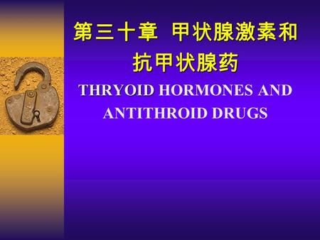 第三十章 甲状腺激素和 抗甲状腺药 THRYOID 第三十章 甲状腺激素和 抗甲状腺药 THRYOID HORMONES AND ANTITHROID DRUGS.
