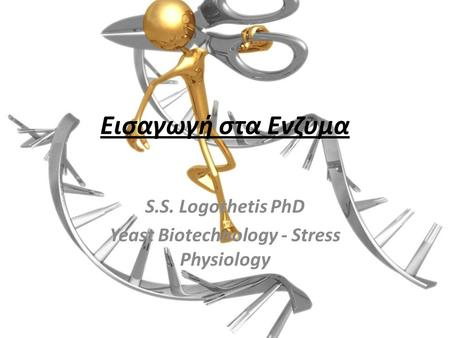 Εισαγωγή στα Ενζυμα S.S. Logothetis PhD Yeast Biotechnology - Stress Physiology.