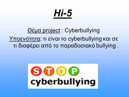 Θέμα project : Cyberbullying