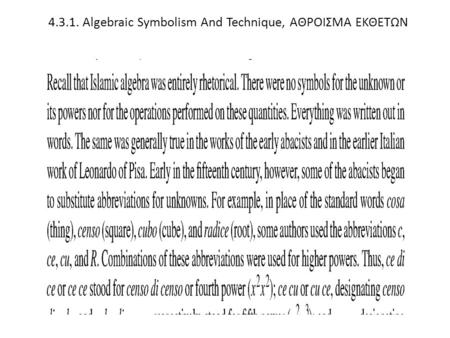 4.3.1. Algebraic Symbolism And Technique, ΑΘΡΟΙΣΜΑ ΕΚΘΕΤΩΝ.