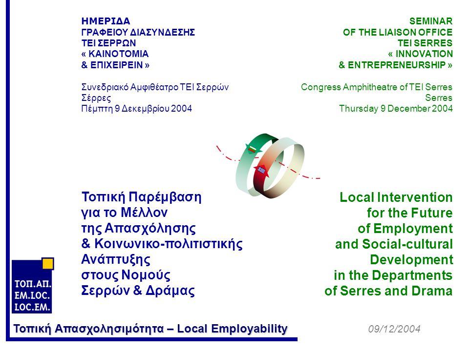 Τοπική Απασχολησιμότητα – Local Employability Ομιλητής : Άλκης Καλλιαντζίδης Γενικός Συντονιστής του υλοποιούμενου κοινοτικού Σχεδίου « Τοπική Παρέμβαση για το Μέλλον της Απασχόλησης & Κοινωνικο-πολιτιστικής Ανάπτυξης στους Νομούς Σερρών & Δράμας » (ΤΟ.Π.Μ.Α.Κ.) Speaker : Alkis Kalliantzidis General Co-ordinator of the community Project under realization « Local Intervention for the Future of Employment and Social-cultural Development in the Departments of Serres and Drama » (L.I.F.E.S.)